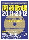 周波数帳2011-2012CD−ROM付即日発送/周波数帳2011-2012 CD-ROM付