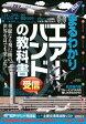 《新刊》三才ブックスまるわかりエアーバンド受信の教科書(本)