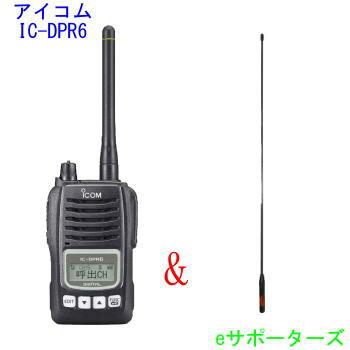 IC-DPR6&SRH350DHアイコム デジタル簡易無線機(登録局)