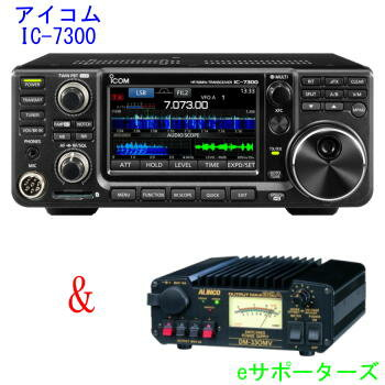 【即日発送】IC-7300M&DM-330MVアイコム 50Wトランシーバー&30Aスイッチング電源:eサポーターズ
