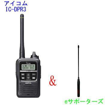 アイコムIC-DPR3&SRH-350Dインカム デジタルトランシーバー(登録局)&飛距離アップのアンテナお買い得セット防災に!業務の効率化に!
