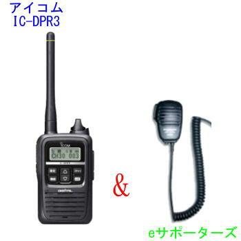 IC-DPR3&MS800LS【即日発送】アイコムデジタル簡易登録局(ICDPR3)&第一電波 スピーカーマイク・セット【あす楽対応】:eサポーターズ