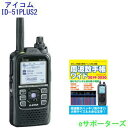 ID-51プラス2(ID-51PLUS2)&周波数手帳ワイド(周波数帳)アイコム アマチュア無線機新機能プラスモデル GPS/D-STAR対応