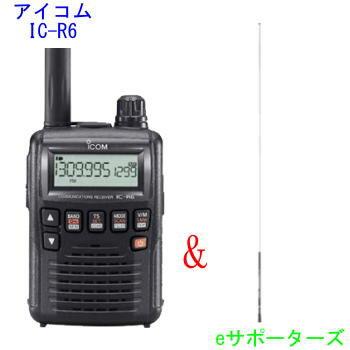 IC-R6&SRH789アイコム 広帯域受信機(レシーバー)ノーマル or 航空無線(エアーバンド)タイプ【...