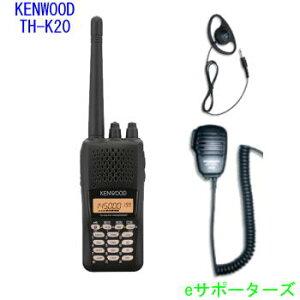 TH-K20(THK20)&MS800K&HE57Mケンウッド 144MHzハンディ&ハンドマイク&耳掛けイヤホンのお買い得3点セット!
