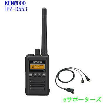 TPZ-D553SCH(TPZD553SCH) & EMC-13ケンウッド デジタル簡易無線機(登録局)&イヤホンマイク:eサポーターズ