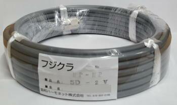 フジクラ 5D2V 20m 同軸ケーブル(MPコネクタ付)同軸の両端にMP-MPコネクター付き