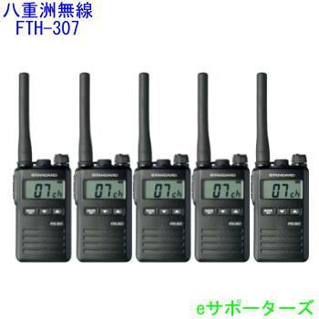 【ポイント10倍】FTH-307(FTH307)×5台セット八重洲無線 特定小電力トランシーバースタンダード FTH-107(FTH107)後継:eサポーターズ