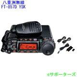 【ポイント5倍】FT-857DS YSK八重洲無線(スタンダード)10Wオールモード アマチュア無線機FT857DS YSK