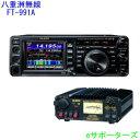 FT-991Aシリーズ&DM-330MV八重洲無線(スタンダード)HF〜430MHz オールモード機&30A スイッチング電源