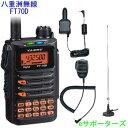 【お買い得4点セット】FT-70D (FT70D)&SSM-17A&SDD-13 & MR77S八重洲無線(スタンダード)アマチュア無線機【沖縄県への発送不可】・・・