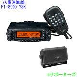 FT-8900 YSK&CB980八重洲無線(スタンダード)アマチュア無線機29/50/144/430MHz20Wモービル機&外部スピーカー