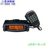 【ポイント10倍】FT-8900(FT8900) YSKパッケージ八重洲無線(スタンダード) アマチュア無線機29/50/144/430MHz 20Wモービル機セパレートキット付属