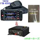 FTM-400XD&DT-920&SPS-400D八重洲無線(スタンダード)C4FM FDMA/FMデジタル/アナログ アマチュア無線機DC-DCコンバーターセット・・・