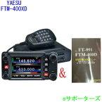 FTM-400XDH&SPS-400D八重洲無線(スタンダード)C4FM FDMA/FMデジタル/アナログ アマチュア無線機