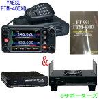 FTM-400XDH&HRI-200&SMB-201 & SPS-400D八重洲無線(スタンダード)C4FM FDMA/FMデジタル/アナログ アマチュア無線機