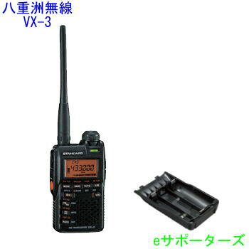 VX-3&FBA-37【ポイント5倍・電池ケース付】八重洲無線(スタンダード)アマチュア無線機
