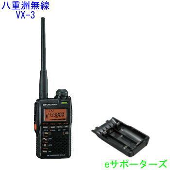 VX-3(VX3)&FBA-37(乾電池ケース)のお買い得セット!八重洲無線(スタンダード)防...