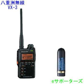 VX-3(VX3) &SRH805S八重洲無線(スタンダード)アマチュア無線機