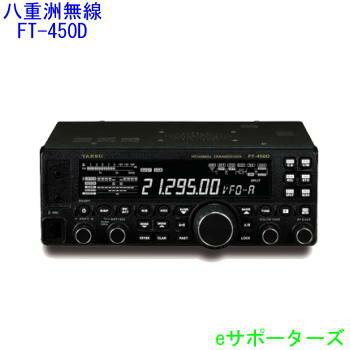 アマチュア無線機, 固定機 5FT-450DM50W(FT450DM)
