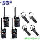 【Bluetoothヘッドセット4台セット】SRS220(SRS-220)×4&SSM-BT10×4八重洲無線(ヤエス)特定小電力トランシーバー【送料無料(沖縄県への発送不可)】・・・