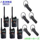 【Bluetoothヘッドセット5台セット】SRS220(SRS-220)×5&SSM-BT10×5八重洲無線(ヤエス)特定小電力トランシーバー【送料無料(沖縄県への発送不可)】・・・