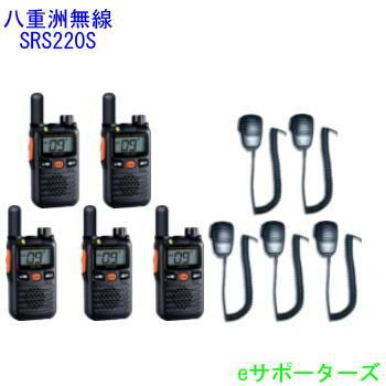 無線・トランシーバー, 特定小電力トランシーバー 5SRS220S(SRS-220S)5MS800S5
