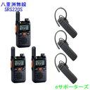 【Bluetoothヘッドセット3台セット】SRS220S(SRS-220S)×3&SSM-BT10×3八重洲無線(ヤエス)特定小電力トランシーバーショートアンテナ..