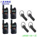 【Bluetoothヘッドセット4台セット】SRS220S(SRS-220S)×4&SSM-BT10×4八重洲無線(ヤエス)特定小電力トランシーバーショートアンテナモデル【送料無料(沖縄県への発送不可)】・・・