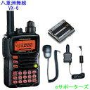 VX-6&MS800S&FBA-23&SDD-13八重洲無線(スタンダード)防水型アマチュア無線機(VX6)お買い得4点セット!※電池ケース使用時は、送信最大出力0.3Wです【送料無料(沖縄県への発送不可)】・・・
