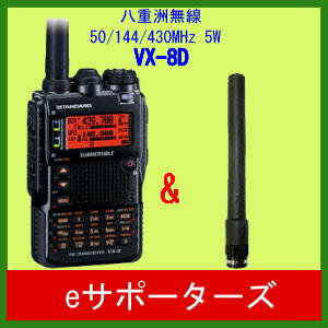 VX-8D&SRH920八重洲無線(スタンダード)アマチュア無線機&3バンドアンテ...
