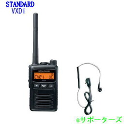 VXD1&DP-11S(イヤホンマイク)スタンダードデジタル登録局(VXD-1)1W インカム トランシーバー
