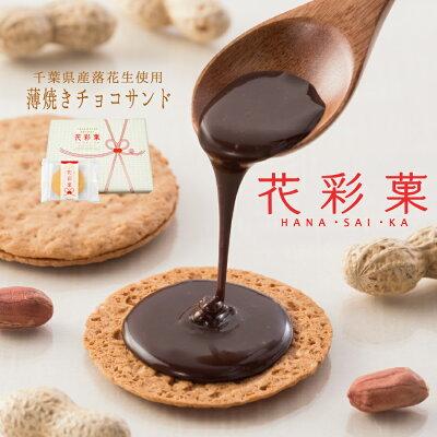 薄焼チョコサンド