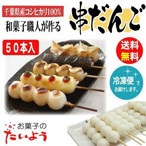 冷凍串団子【お徳用50本セット...