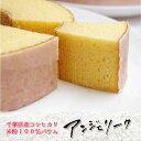 【アンジェリークS】 バームクーヘン スイーツ 洋菓子 千葉...