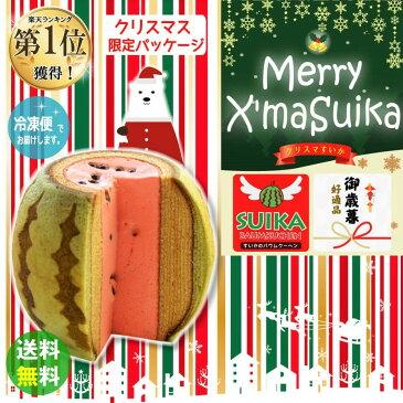 【すいかバウム】バウムクーヘン | バームクーヘン 千葉県 お土産 お菓子 クリスマス ギフト スイカ 手土産 かわいい 千葉 おもしろ プレゼント スイーツ そっくり ケーキ 洋菓子 すいか インスタ映え くりすます お取り寄せ お歳暮 御歳暮 おせいぼ 贈答品 贈り物 取り寄せ