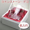 【名入れ彫刻 × スワロフスキー・ラインストーンのデコレーション × カット調ウイスキーグラス /