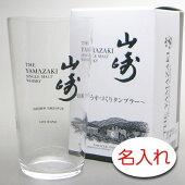 イメージ画像1【名入れ彫刻×山崎うすづくりタンブラー/メーカー箱】