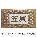 小口タイル表札 「栗色」 長方形 コンパクト 茶系 和風 彫刻 戸建 【追加マグネット可】