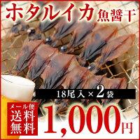 珍味!富山のつまみ★日本海産ホタルイカの素干し(魚醤干し)メール便で送料無料