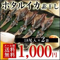 珍味!富山のつまみ★日本海産ホタルイカの素干18尾入り×2袋/ポッキリ送料無料1000円