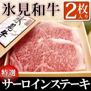 富山の氷見和牛!特選サーロインステーキ 200g×2枚 黒毛和牛 A4〜A5◆富山の肉 富山の…