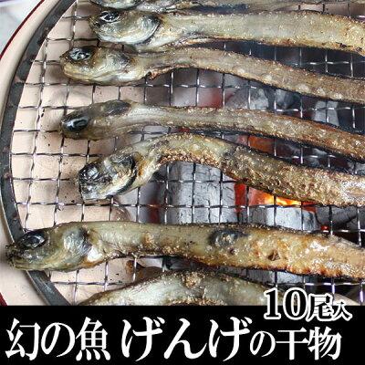珍味 富山湾深海で獲れた幻の魚、コラーゲンたっぷりの干物!深海魚の一夜干し◆珍味 つまみ 富...