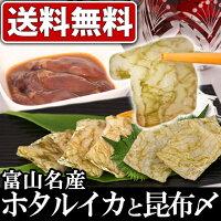 富山名産ホタルイカのサラッと沖漬けと白えび・甘えびの昆布締め4品セット