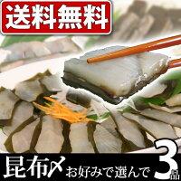 富山名産昆布締め選べる3品セット