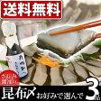 【送料無料】刺身に!富山名産 昆布締め 選べる3品+刺身醤油のセット
