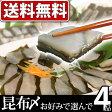【送料無料】刺身に!富山名産 昆布締め 選べる4品セット