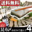 【送料無料】刺身に!富山名産 昆布締め 選べる4品+刺身醤油のセット