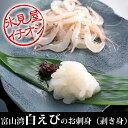 【北陸富山】白エビ お刺身 剥き身80g(2~3人前) 富山 白えびの お刺身