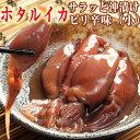 ホタルイカ 富山湾産 沖漬け80g(2〜3人前) サラッとピ...